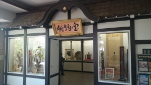 須磨寺宝物館