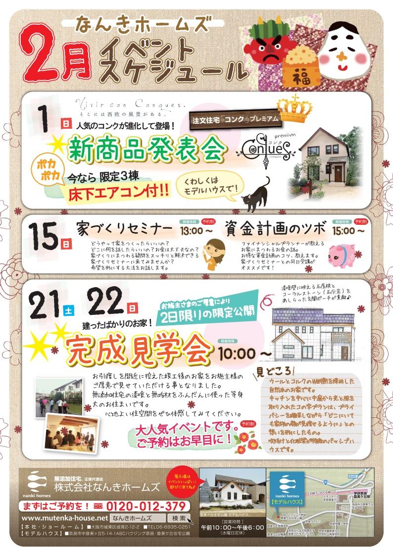 【2月イベントスケジュール】