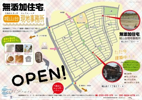 現地事務所MAP