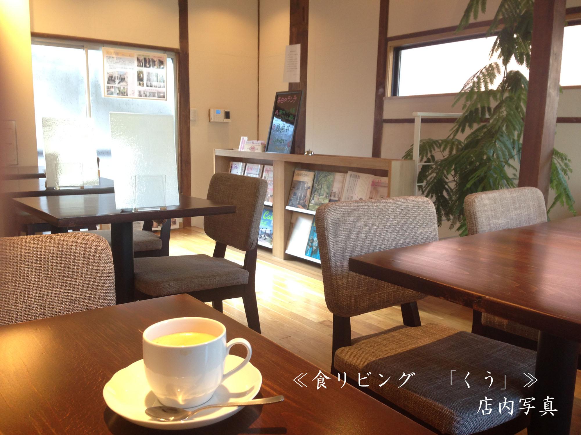 足立区梅島 「食リビング・くう」店内 撮影:遠藤夕幻
