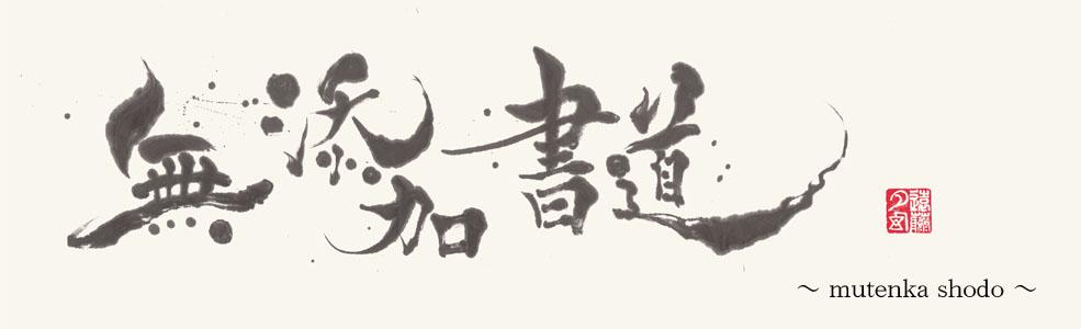 無添加書道 / 書道家 遠藤夕幻 ~ mutenkashodo ~