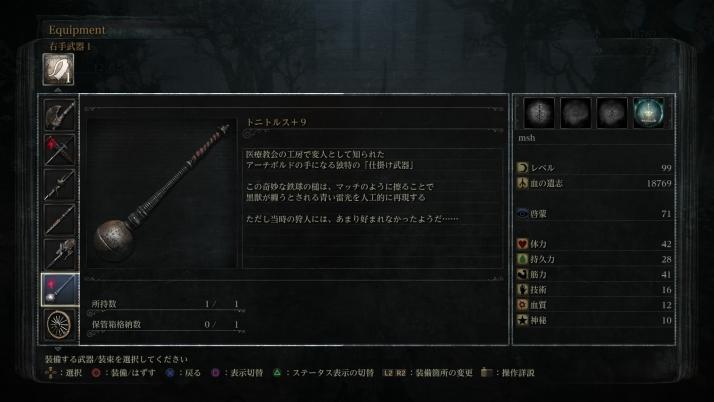 Bloodborne®_20150411093340