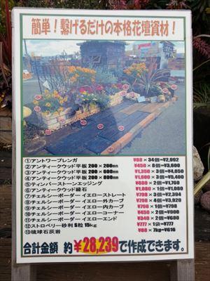 20141220ジョイフル本田守谷店にて03_R