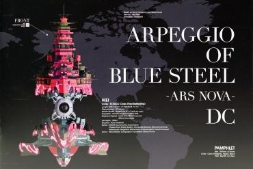 【劇場版  蒼き鋼のアルペジオ -ARS NOVA- DC Cadenza】ARPEGGIO_OF_BLUE_STEEL_ARS_NOVA_DC