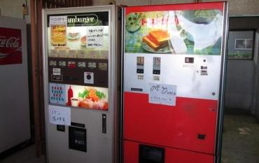 ドライブイン七輿(ななこし) ハンバーガー・トーストサンド自販機 昭和レトロ オートレストラン