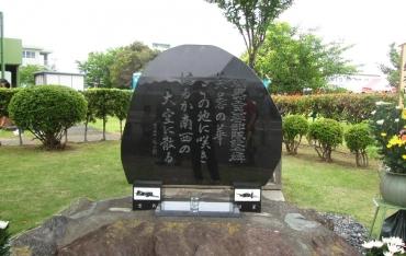 日本海軍航空隊藤枝基地 関東芙蓉部隊記念碑 2015静浜基地航空祭 航空自衛隊JASDF Shizuhama Airbase 第11飛行教育団