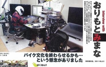 作者おりもとみまな 月刊ヤングチャンピオン烈 コミックス メイドいんジャパン 魔法少女猫X Bakuon!! School Girl Motorcycle Anime