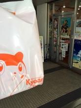 20150530_京アニショップ買い物