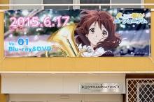 20150530_京アニ本社