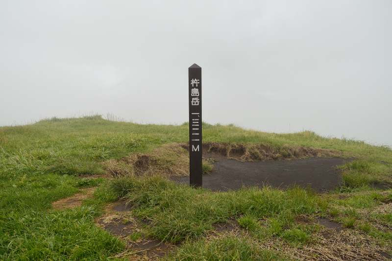 杵島岳 (6)