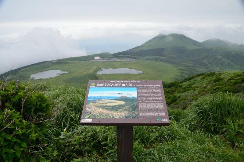 烏帽子岳 (14)