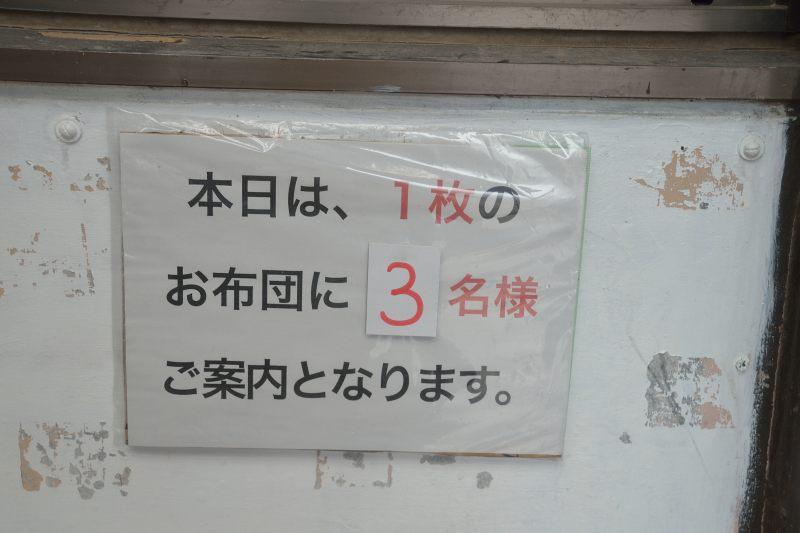 遠征2日目 (55)