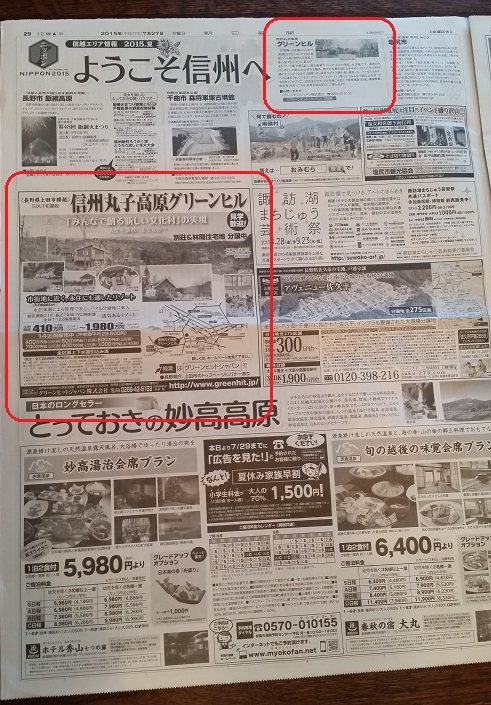 20150727_朝日新聞1