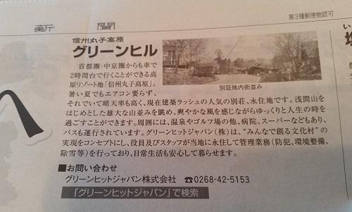 20150727_朝日新聞2