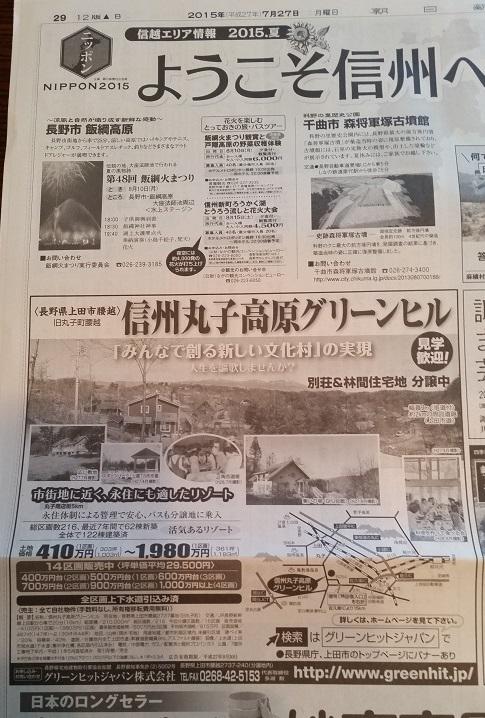 20150727_朝日新聞3