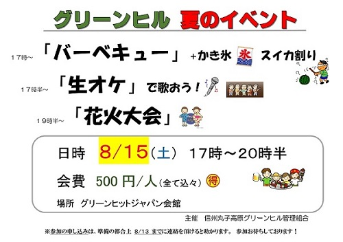2015夏イベント[1]
