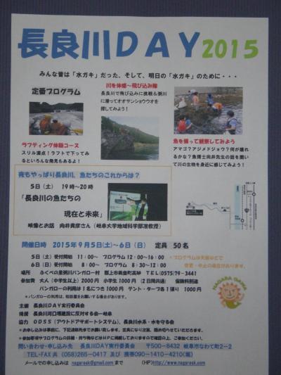 長良川DAY2015