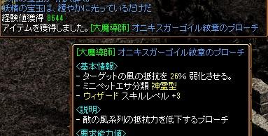 1506大魔導士②75