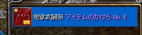 1506闘士⑧