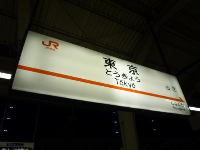2015.1.12東京-1