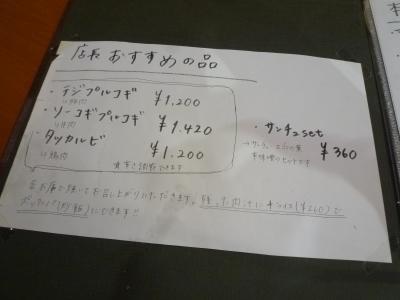 2015.1.15おんどる-1