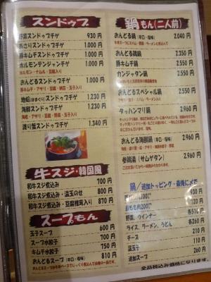 2015.1.15おんどる-6