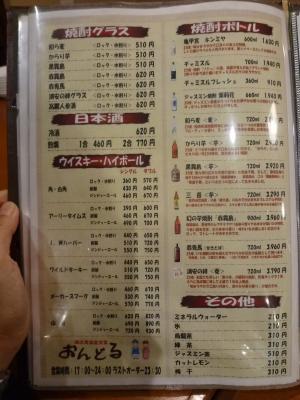 2015.1.15おんどる-7