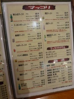 2015.1.15おんどる-8