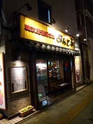 2015.1.15おんどる-16