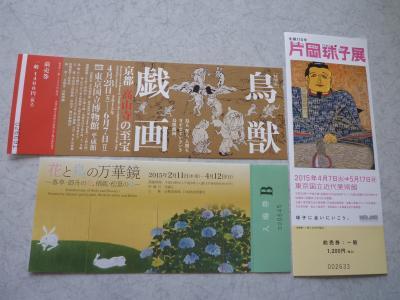 2015.4.12チケット