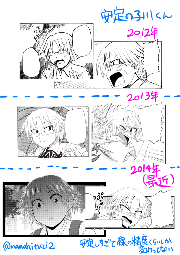 子川成長記録2012→2014