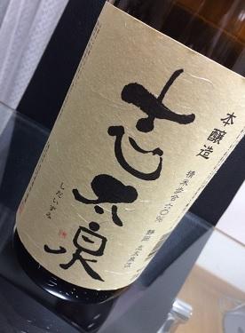 201506shidaizumi.jpg