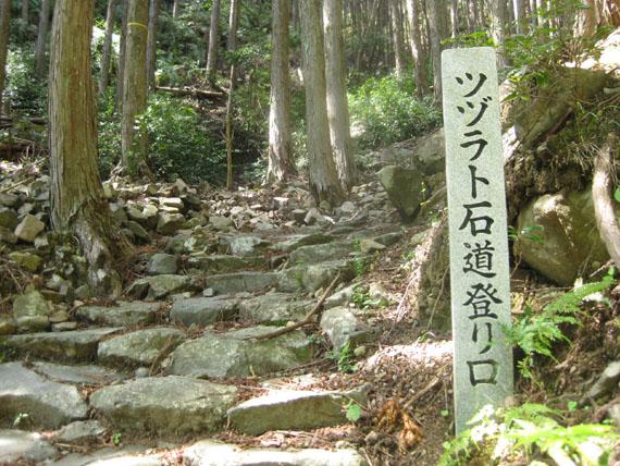 熊野古道・ツヅラト峠8-13