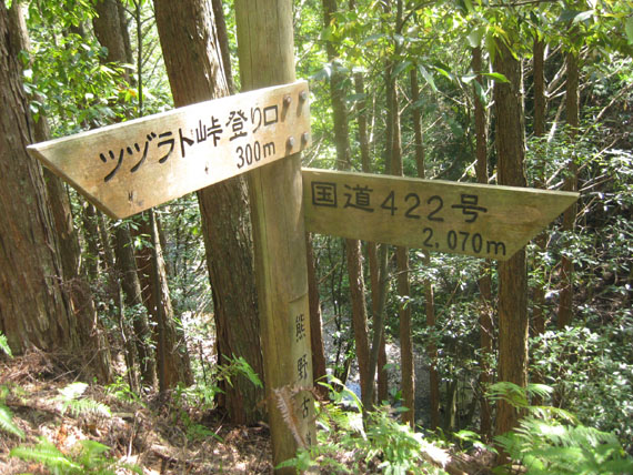 熊野古道・ツヅラト峠9-01