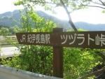 熊野古道・ツヅラト峠9-22
