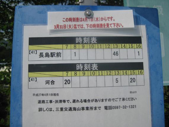 熊野古道・ツヅラト峠9-26