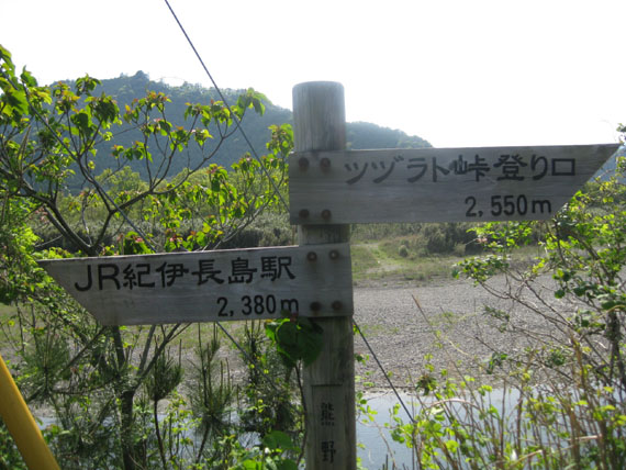 熊野古道・ツヅラト峠9-27
