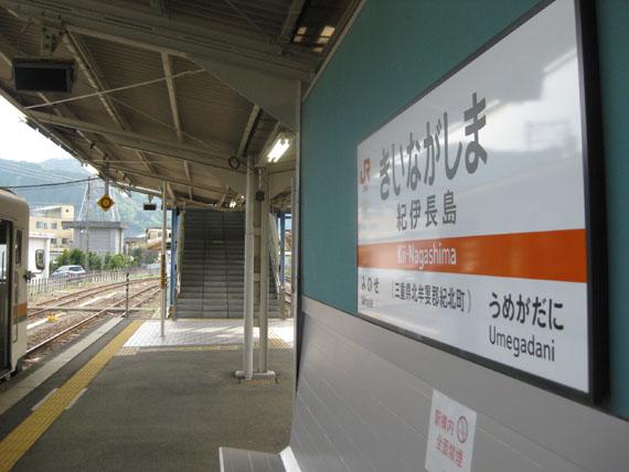 熊野古道・ツヅラト峠9-32