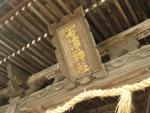 石浦神社-10