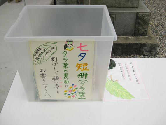 石浦神社-25