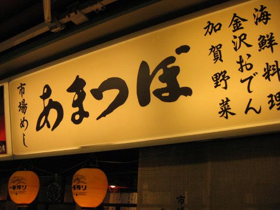 金沢2015-46