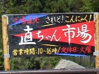 2015 看板されど!こんにゃく!!(ブログ用)