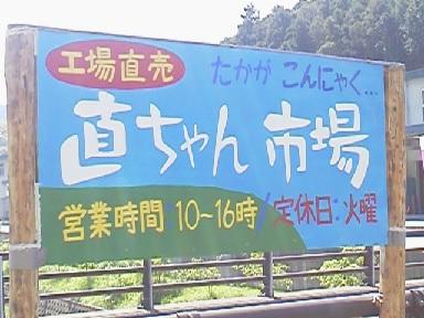 2015 看板たかが、こんにゃく(ブログ用)