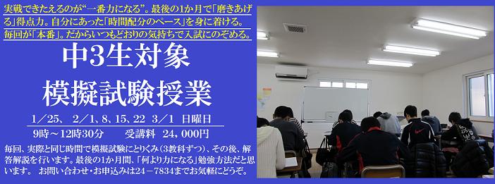模擬試験授業1-2