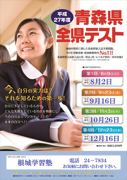 2015_Poster_S書きこみ1