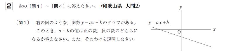 和歌山県数学