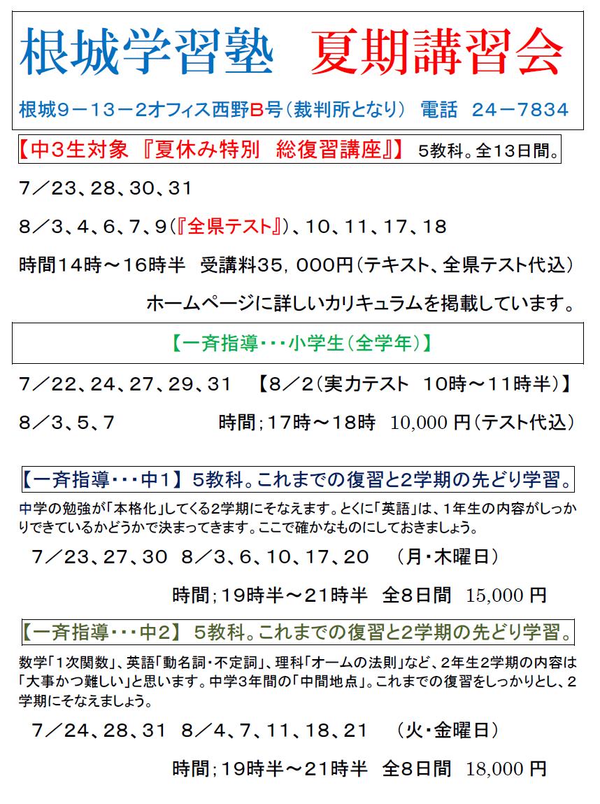 2015夏期講習会