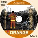 ORANGE~1.17 命懸けで闘った消防士の魂の物語~bd