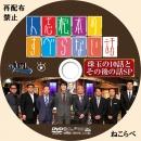 すべらない話 ラベル DVD