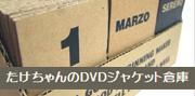 たけちゃんのDVDジャケット倉庫